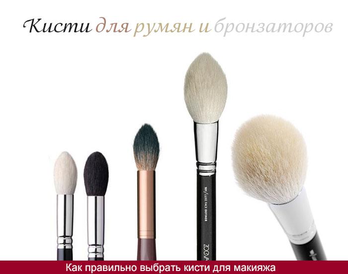 Правильные кисти для макияжа