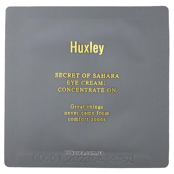 Пробник Huxley Secret of Sahara Eye Cream: Concentrate On x10шт