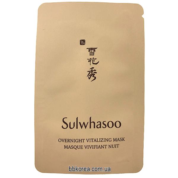 Пробник Sulwhasoo Overnight Vitalizing Mask